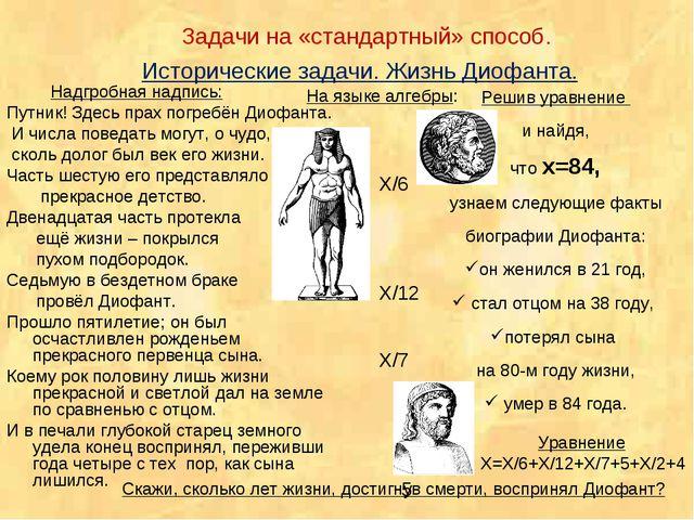 Задачи на «стандартный» способ. Исторические задачи. Жизнь Диофанта. Надгробн...