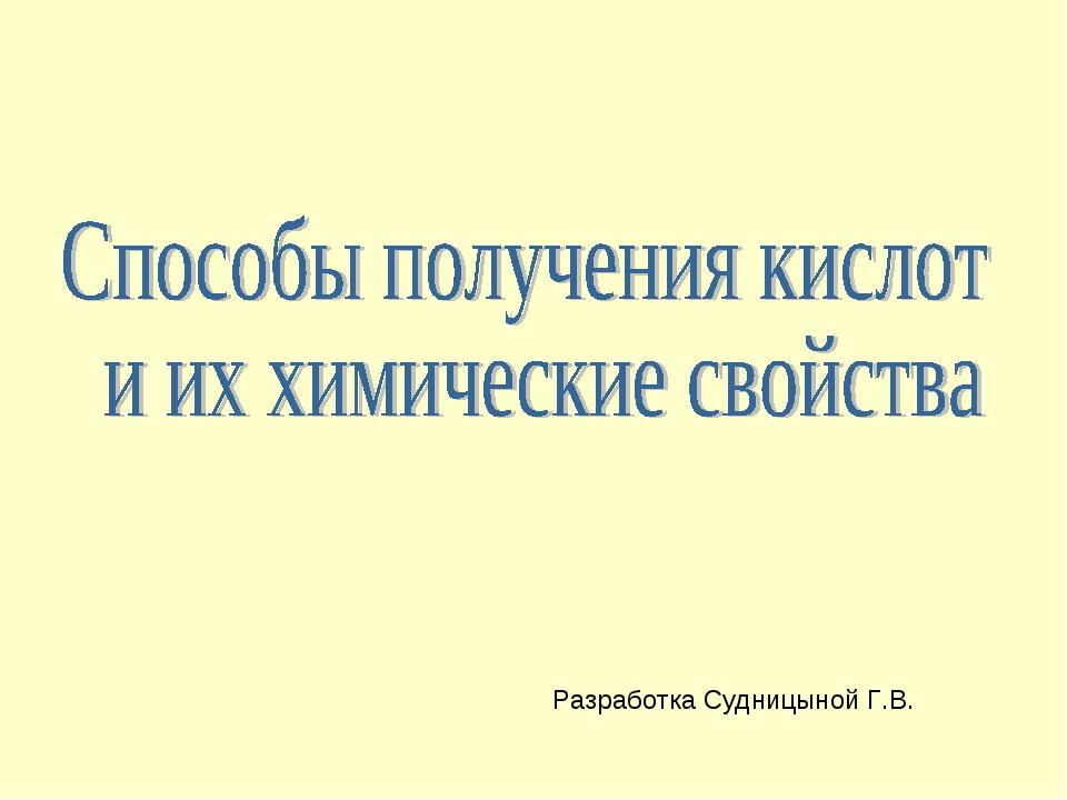Разработка Судницыной Г.В.