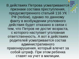 В действиях Петрова усматриваются признаки состава преступления, предусмотре
