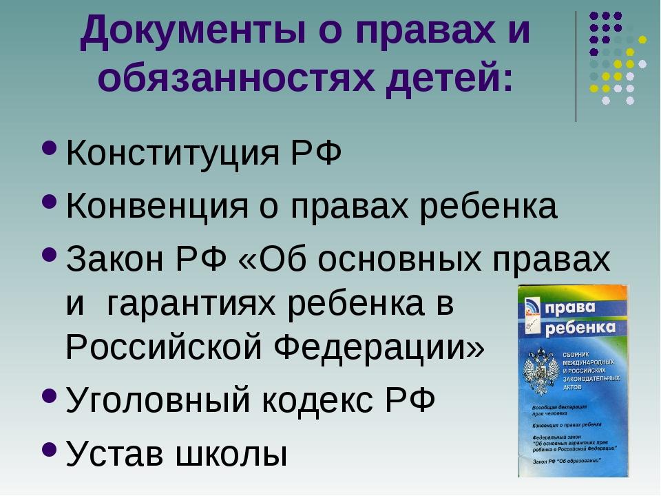 Документы о правах и обязанностях детей: Конституция РФ Конвенция о правах ре...