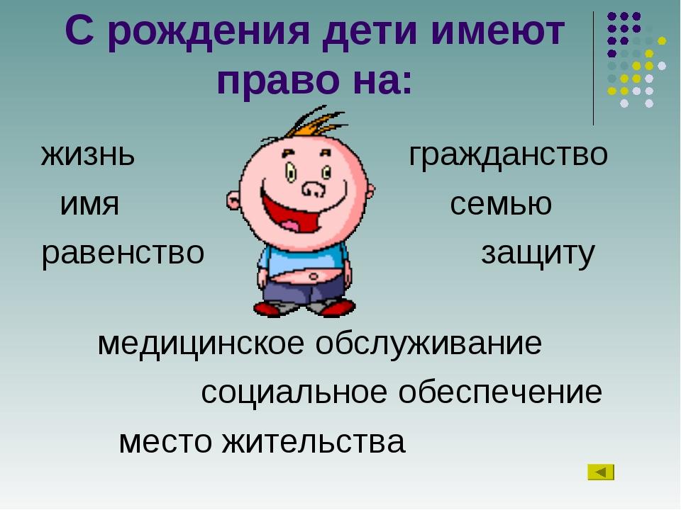 С рождения дети имеют право на: жизнь гражданство имя семью равенство з...