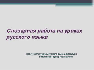 Словарная работа на уроках русского языка Подготовила: учитель русского языка