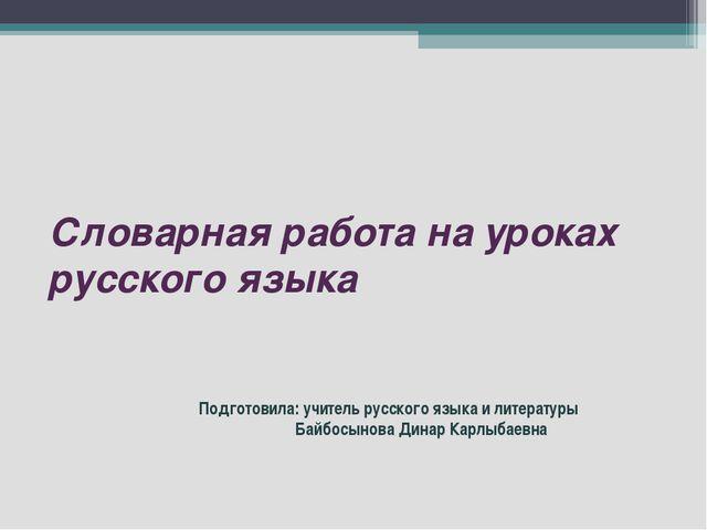 Словарная работа на уроках русского языка Подготовила: учитель русского языка...