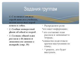 Задания группам 1. С помощью атласа-определителя и учебника, назови несколько