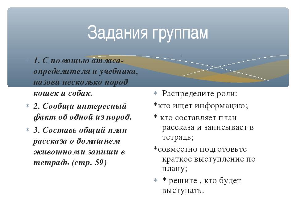 Задания группам 1. С помощью атласа-определителя и учебника, назови несколько...