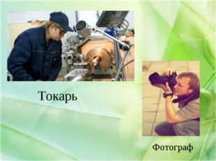 Токарь Фотограф