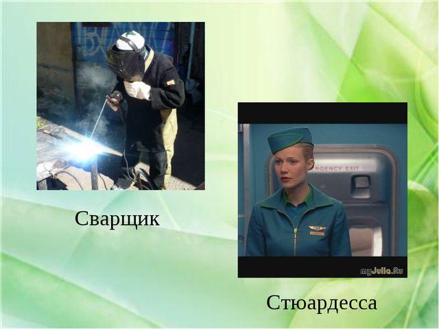 Сварщик Стюардесса