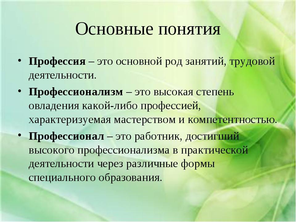 Основные понятия Профессия – это основной род занятий, трудовой деятельности....