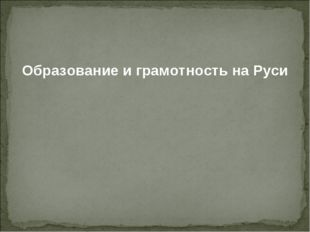 Образование и грамотность на Руси