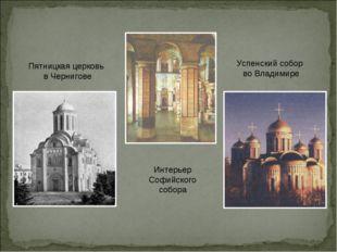 Интерьер Софийского собора Пятницкая церковь в Чернигове Успенский собор во В
