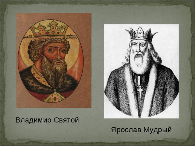 Владимир Святой Ярослав Мудрый