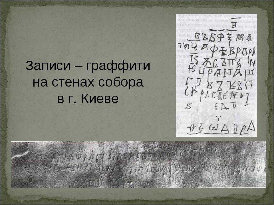 Записи – граффити на стенах собора в г. Киеве