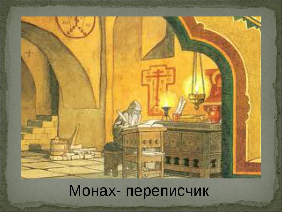Монах- переписчик
