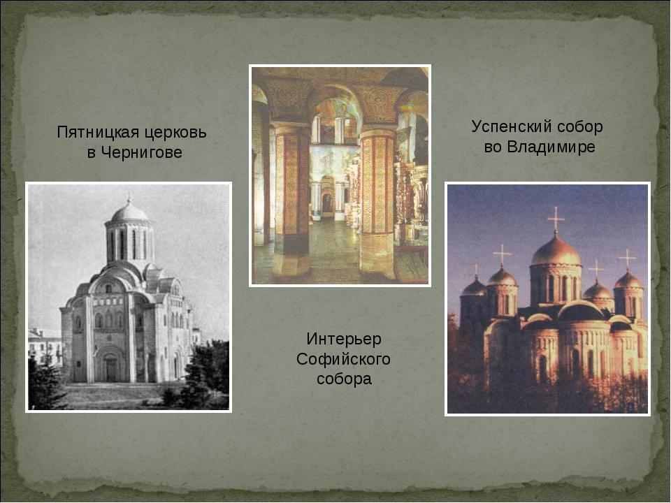 Интерьер Софийского собора Пятницкая церковь в Чернигове Успенский собор во В...