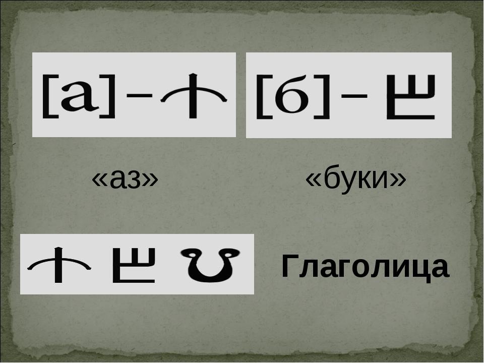 «аз» «буки» Глаголица