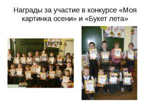 Награды за участие в конкурсе «Моя картинка осени» и «Букет лета»