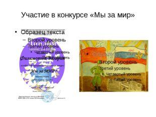 Участие в конкурсе «Мы за мир»