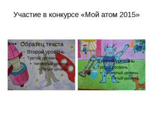 Участие в конкурсе «Мой атом 2015»