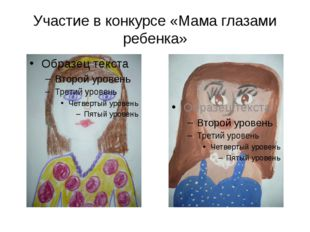 Участие в конкурсе «Мама глазами ребенка»