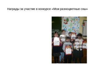 Награды за участие в конкурсе «Мои разноцветные сны»