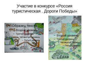 Участие в конкурсе «Россия туристическая . Дороги Победы»