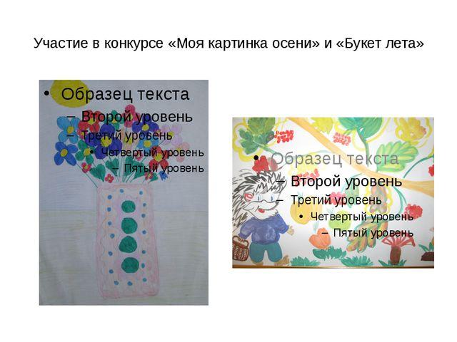 Участие в конкурсе «Моя картинка осени» и «Букет лета»