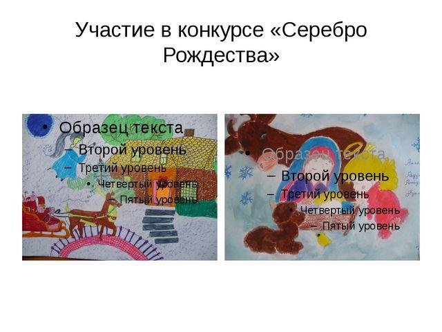 Участие в конкурсе «Серебро Рождества»