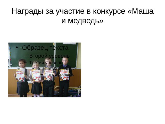 Награды за участие в конкурсе «Маша и медведь»