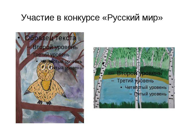 Участие в конкурсе «Русский мир»