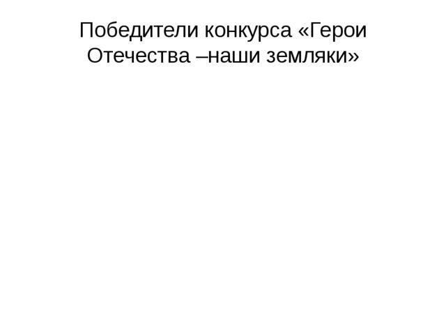 Победители конкурса «Герои Отечества –наши земляки»