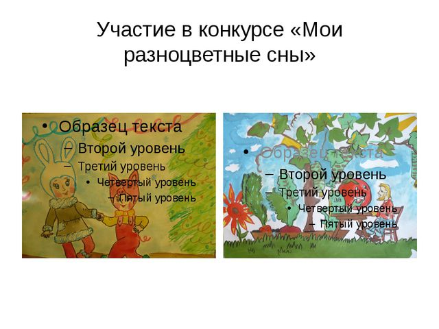 Участие в конкурсе «Мои разноцветные сны»