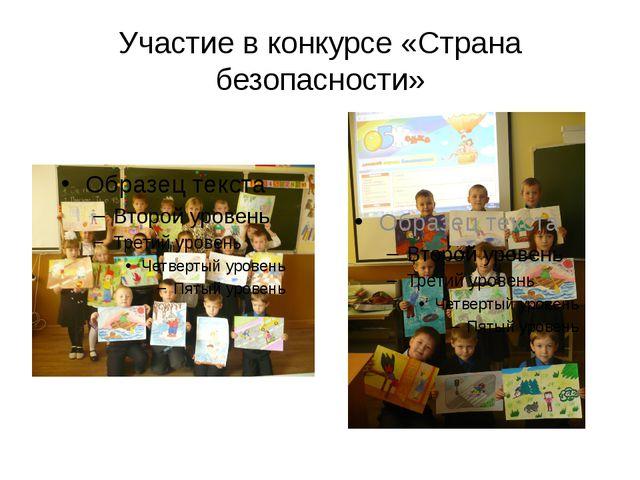 Участие в конкурсе «Страна безопасности»