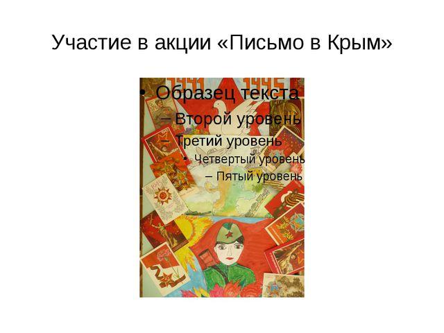 Участие в акции «Письмо в Крым»