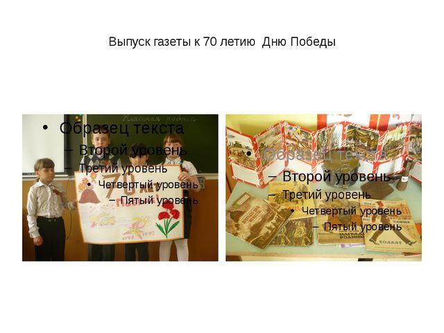 Выпуск газеты к 70 летию Дню Победы