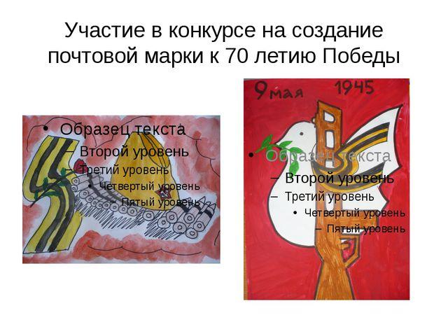 Участие в конкурсе на создание почтовой марки к 70 летию Победы