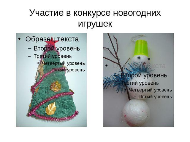 Участие в конкурсе новогодних игрушек