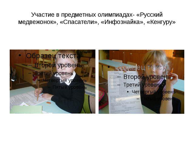 Участие в предметных олимпиадах- «Русский медвежонок», «Спасатели», «Инфознай...