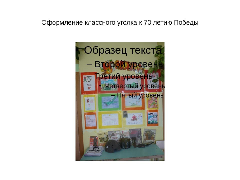 Оформление классного уголка к 70 летию Победы