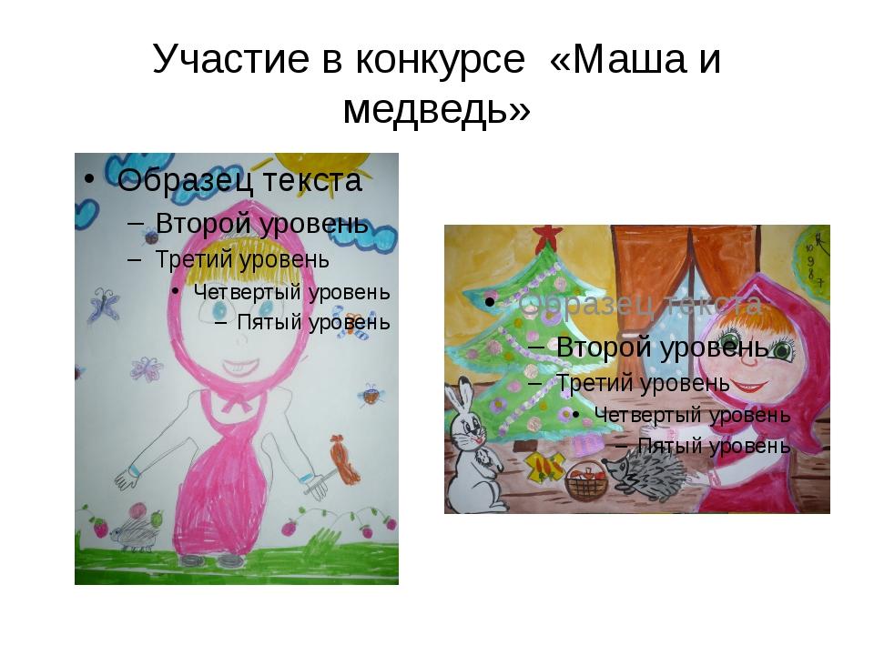 Участие в конкурсе «Маша и медведь»