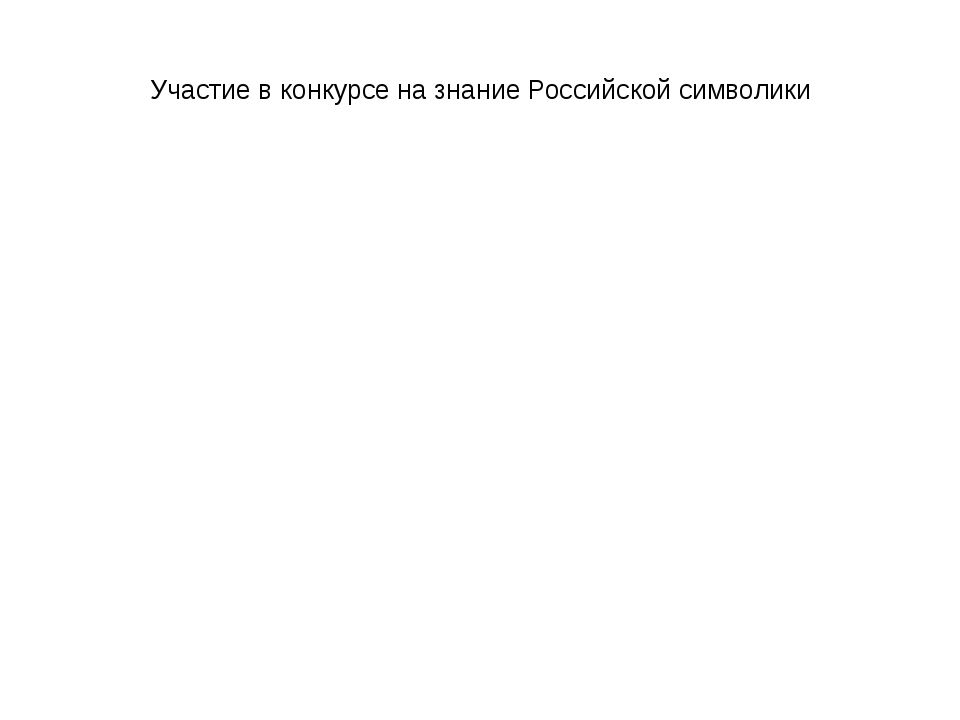 Участие в конкурсе на знание Российской символики