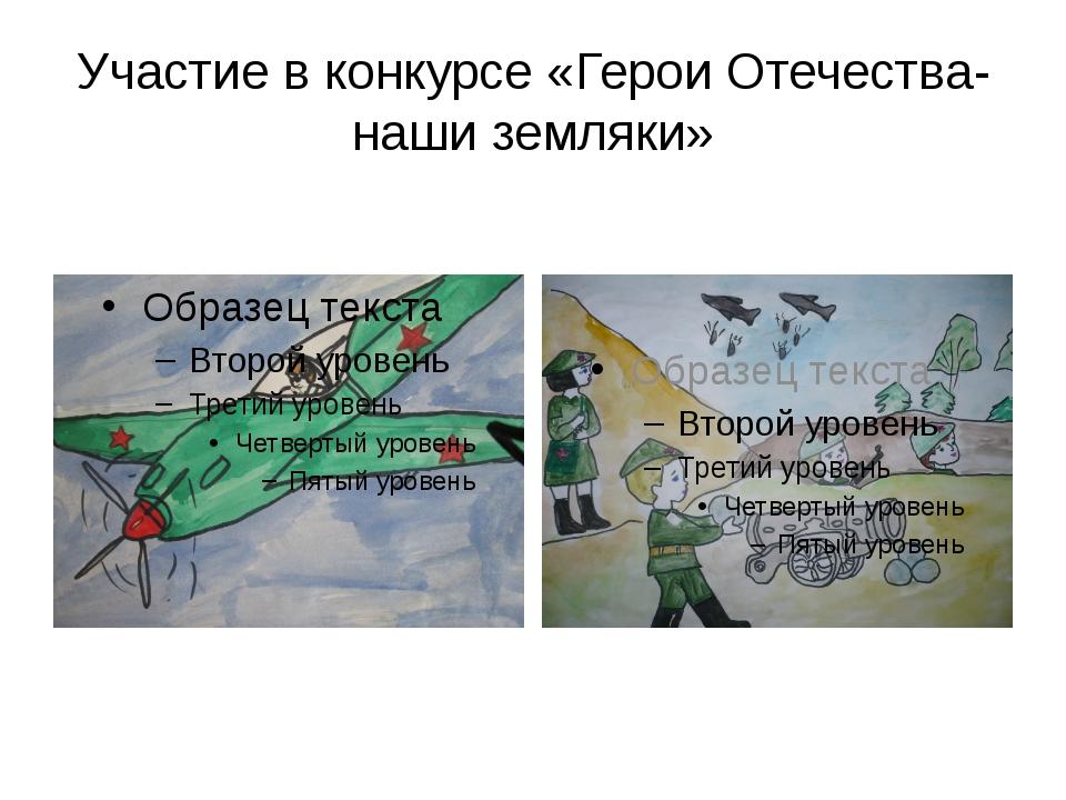 Участие в конкурсе «Герои Отечества-наши земляки»