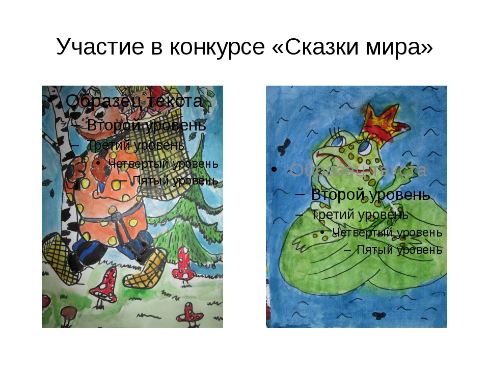 Участие в конкурсе «Сказки мира»