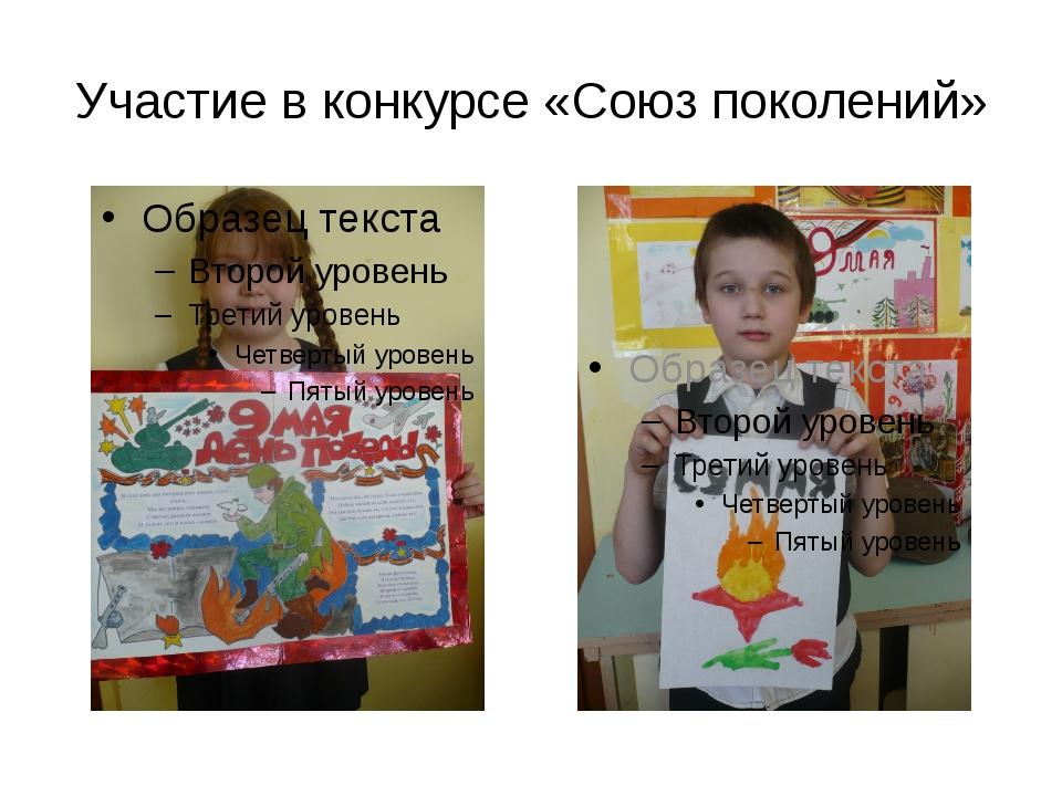 Участие в конкурсе «Союз поколений»
