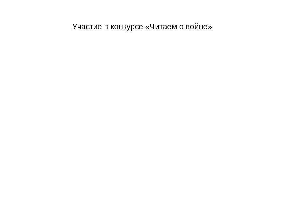 Участие в конкурсе «Читаем о войне»