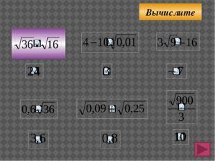 Реши уравнения