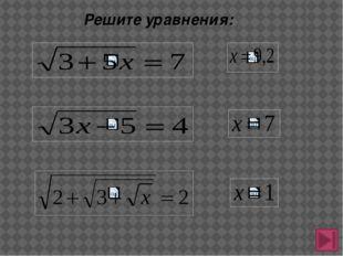 Фронталь-ныйопрос Разминка Устный счет Кто быстрее Решите уравнения Историче-