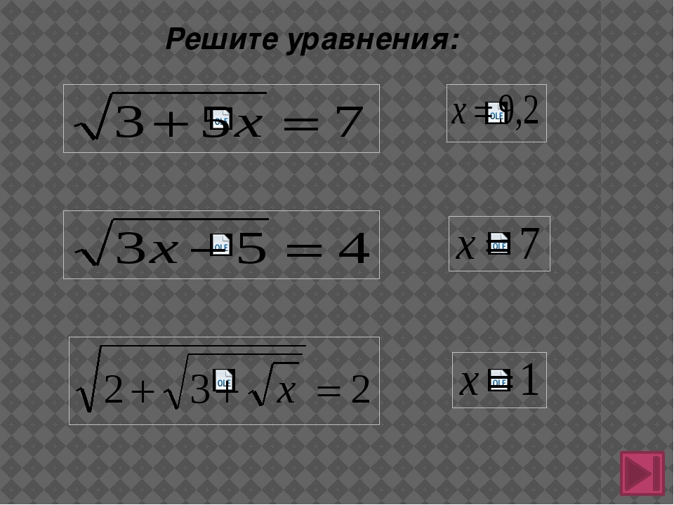 Фронталь-ныйопрос Разминка Устный счет Кто быстрее Решите уравнения Историче-...