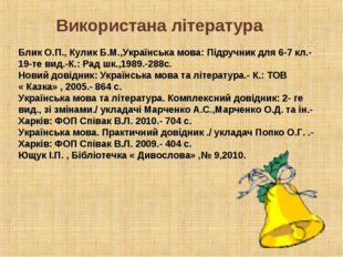 Використана література Блик О.П., Кулик Б.М.,Українська мова: Підручник для 6