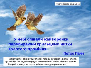У небі співали жайворонки, перебираючи крильцями нитки золотого проміння. Пе