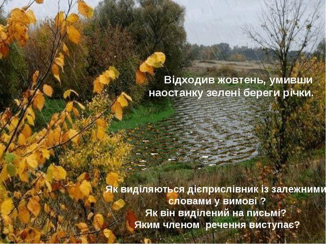 Відходив жовтень, умивши наостанку зелені береги річки. Як виділяються дієпр...